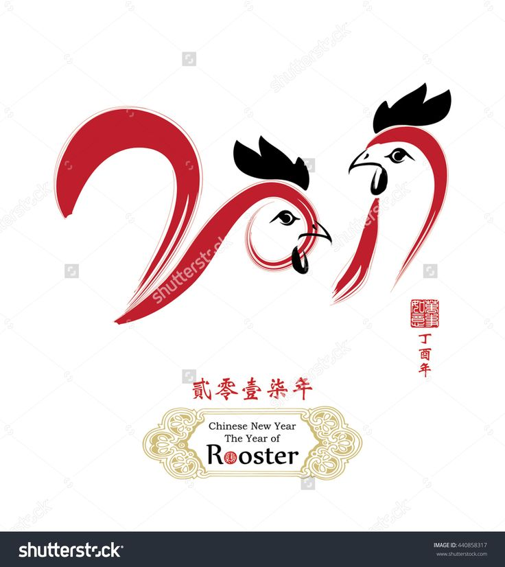 Chinese Calligraphy 2017. Rightside Chinese Seal Translation:Everything Is Going Very Smoothly And Small Chinese Wording Translation: Chinese Calendar For The Year Of Rooster 2017 & Spring. Stock Vector Illustration 440858317 : Shutterstock