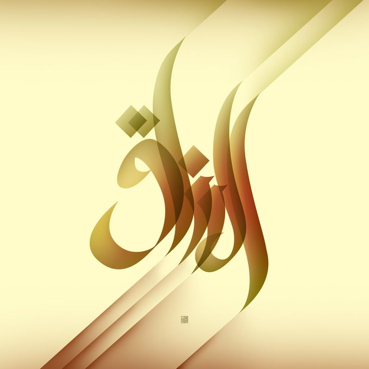 AR-RAZZAQ  The One who provides all necessary nutrition for the survival of any unit of manifestation regardless of its plane of existence.