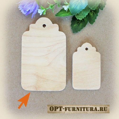Деревянные бирки на opt-furnitura.ru