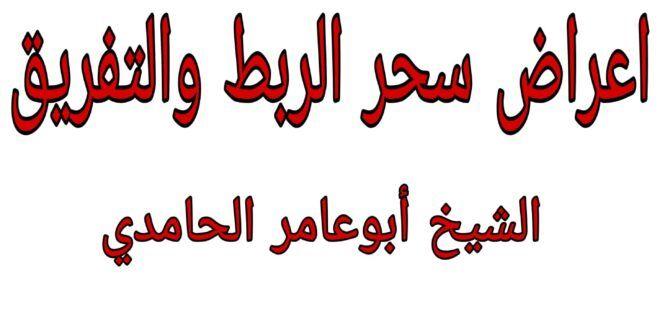 اعراض سحر الربط والتفريق عن الزواج والانجاب In 2021 Arabic Calligraphy Calligraphy