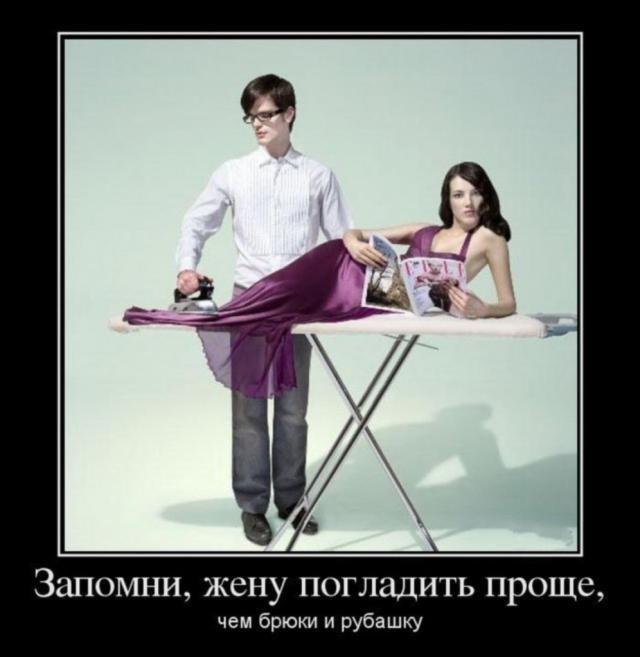 Мужчина и женщина картинки юмор