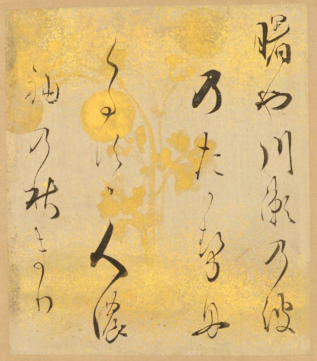 Waka poem, Hon'ami Koetsu, Japanese, 1558 – 1637, 54 7/16 × 17 5/8 in., Private collection.