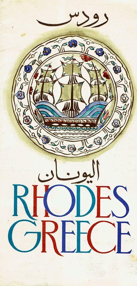 Un raro dépliant turistico di Rodi del 1949 ed uno del 1952 recanti in copertina dei piatti Icaro. A rare Rhodes tourist brochure of 1949 and one of 1952 bearing in the cover plates of Icaro.