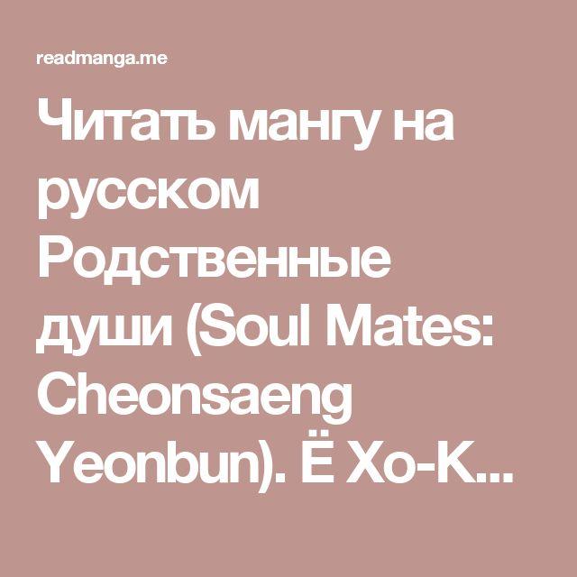 Читать мангу на русском Родственные души (Soul Mates: Cheonsaeng Yeonbun). Ё Хо-Кён Новые главы - ReadManga.me