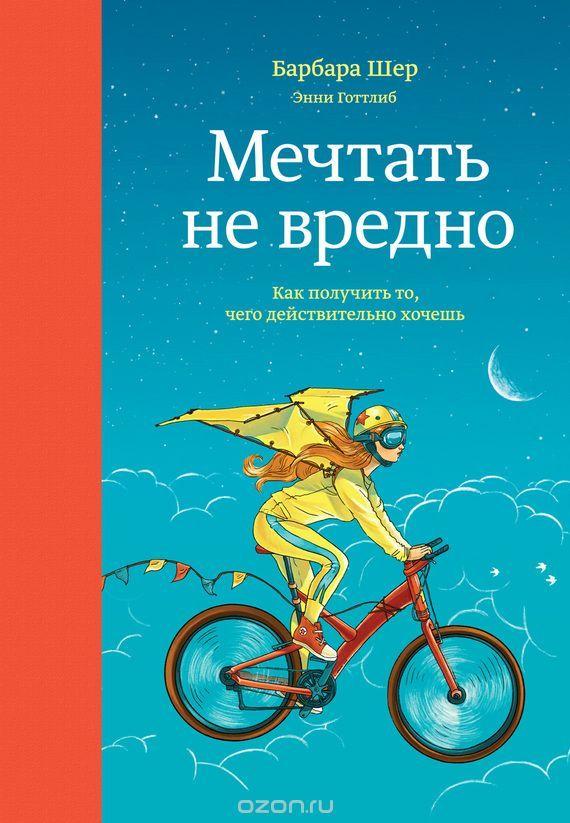 Купить книгу «Мечтать не вредно. Как получить то, чего действительно хочешь» автора Барбара Шер, Энни Готтлиб и другие произведения в разделе Книги в интернет-магазине OZON.ru. Доступны цифровые, печатные и аудиокниги. На сайте вы можете почитать отзывы, рецензии, отрывки. Мы бесплатно доставим книгу «Мечтать не вредно. Как получить то, чего действительно хочешь» по Москве при общей сумме заказа от 3500 рублей. Возможна доставка по всей России. Скидки и бонусы для постоянных покупателей.