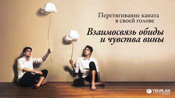 """Психология / Статья """"Перетягивание каната в своей голове. Взаимосвязь обиды и чувства вины"""" http://vestnik-svp.com/2014/09/vzaimosvyaz-obidy-i-chuvstva-viny/"""