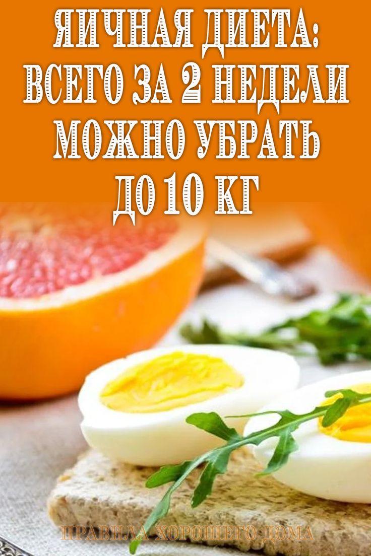 Простые Яичные Диеты. Яичная диета на 2-4 недели. Подробное меню на каждый день. Таблица, список продуктов, рецепты блюд