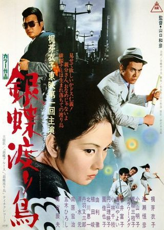 Wandering Ginza Butterfly (1971)