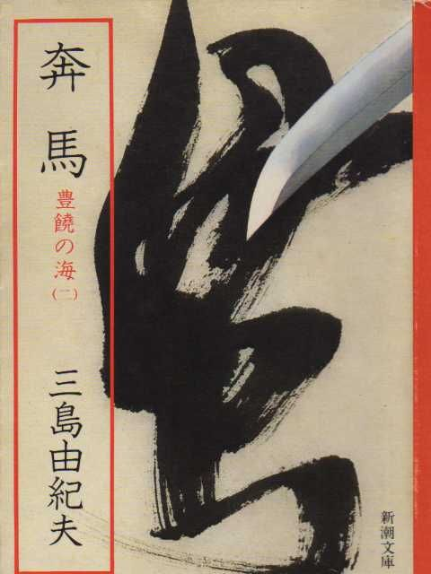 """Book cover of Runaway horses by Yukio MISHIMA """"Perfect purity is possible if you turn your life into a line of poetry written with a splash of blood.""""   ― Yukio Mishima, Runaway Horses"""