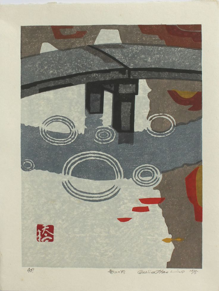 Hashimoto, Okiie (1899 - 1993)  Stone bridge  Paper size: 31.7 x 41.7 cm. Self-printed in 1975. Artist's proof  Saru Gallery