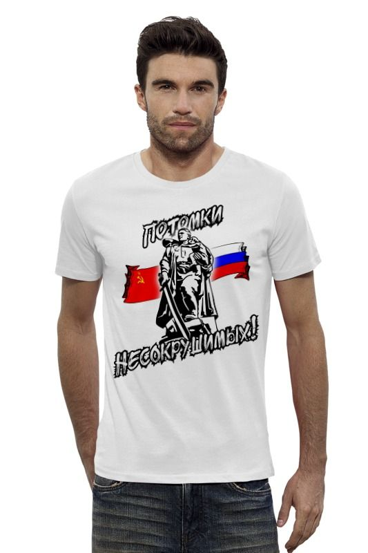 9 МАЯ СВЯЩЕННЫЙ ПРАЗДНИК БЕСЦЕННОЙ ПОБЕДЫ!!!ВЫКОВАННОЙ В ГОРНИЛЕ БЕСПОЩАДНОЙ ВОЙНЫ!!! #памятник #воин #футболка #9мая #деньПобеды