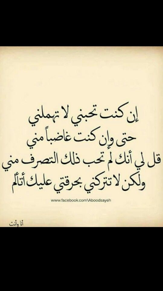 Pin By Imen Yuki On Arabic Words Love Husband Quotes Cool Words Inspirational Words