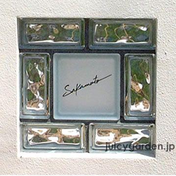 積み上げたガラスブロックの一つに名前が刻まれていたら・・・。遊び心いっぱいのガラスブロック表札は、デザインの可能性にあふれています。オリジナルのエントランスに。