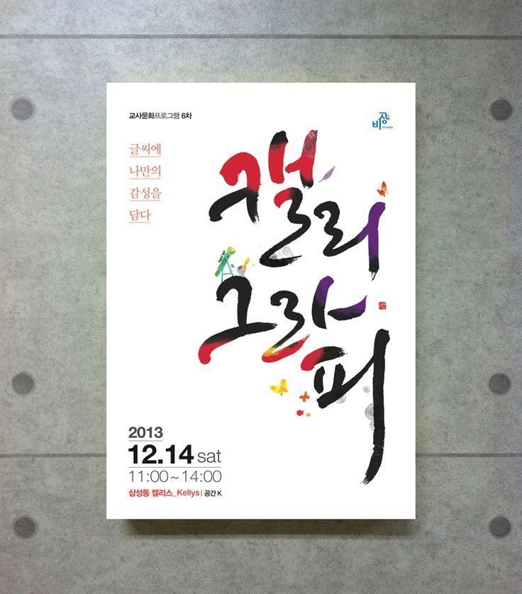 캘리그라피 포스터 - Google 검색