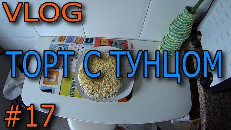 VLOG #17 Готовлю торт с тунцом +18