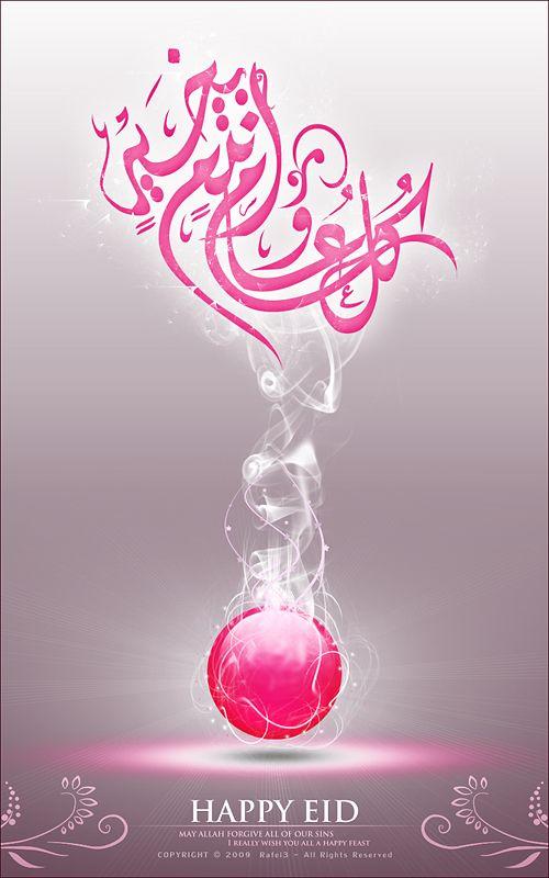 Beautiful Pink Calligraphic Eid Mubarak Greeting