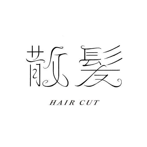 散髪 Design by Ryo Kuwabara