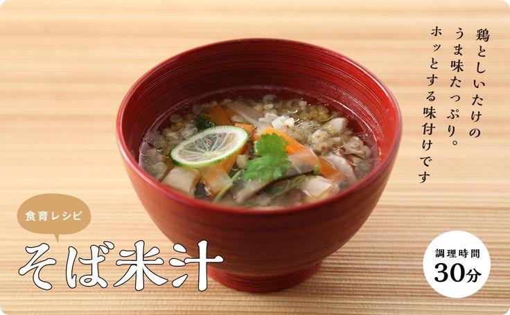 〈食育レシピ〉そば米汁 徳島県の山間部祖谷(いや)地方では、そばが栽培されています。 そのそばの実を使って作った「そば米汁」 たっぷりの野菜と、プチプチとした食感が楽しいそば米で作る具沢山の汁物です。