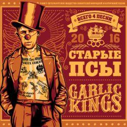 Жанр: Языческая музыка. Группа Garlic Kings дарит свет творчества с 2009 года. По словам музыкантов, с момента образования команда является «прибежищем авантюристов, романтиков, искателей приключений». Бывало, музыка рождалась под золотым солнцем Калифорнии, текст вын�