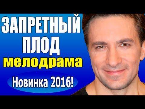 """Мелодрама """"Запретный плод"""" 2016, Новинка, Русское кино о любви - YouTube"""