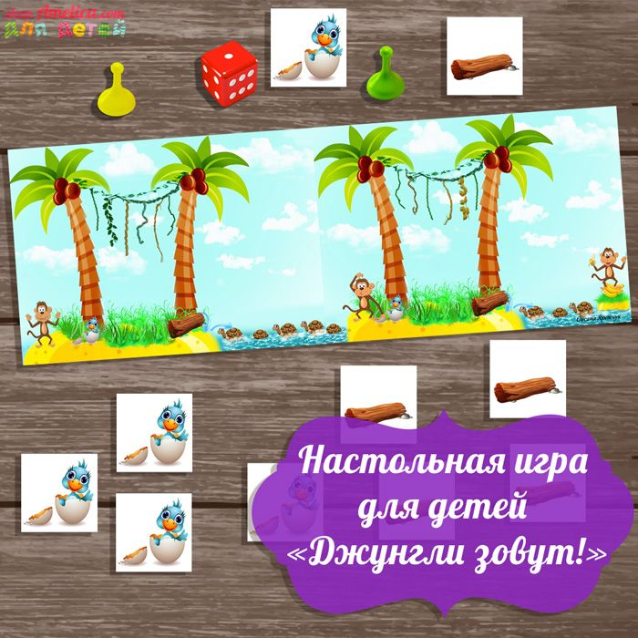 Настольная игра для детей «Джунгли зовут!», настольные игры распечатай и играй!