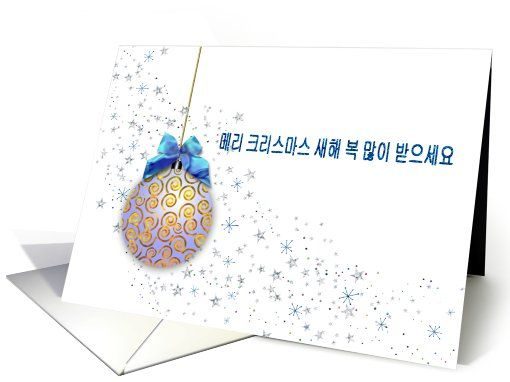#korean #christmas #card blue ornament and stars #card (708546) sold to customer in Florida, United States