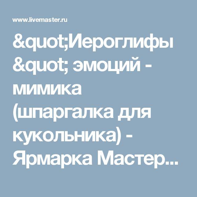 """""""Иероглифы"""" эмоций - мимика  (шпаргалка для кукольника) - Ярмарка Мастеров - ручная работа, handmade"""