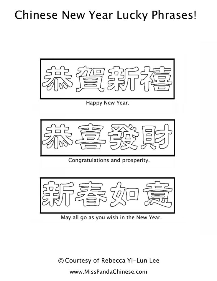 Miss Panda Chinese Chinese New Year Lucky Phrases Coloring Pages #kids #culture #cloloring