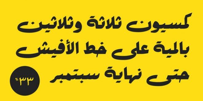 Arabic Font Free Download In 2021 Arabic Font Free Fonts Download Fonts