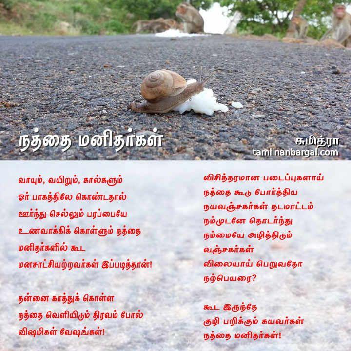 #கவிதை: நத்தை மனிதர்கள் http://tamilnanbargal.com/node/62751