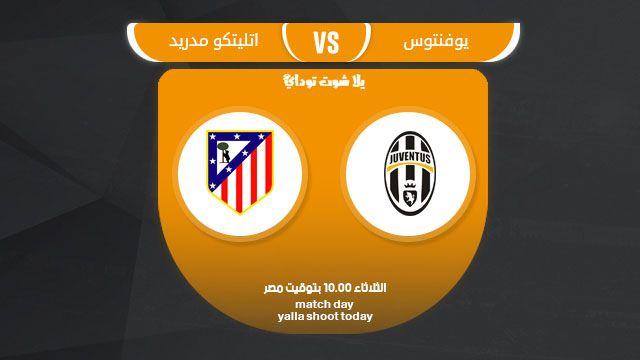 نقدم لك عزيزي المتابع خدمة بث مباشر مشاهدة مباراة يوفنتوس الإيطالي وأتلتيكو مدريد الإسباني اليوم الثلاثاء المواف Juventus Logo Atletico Madrid Sport Team Logos