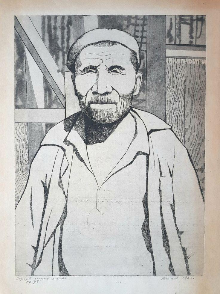 Алымов. Портрет старого казаха. Офорт. 1965