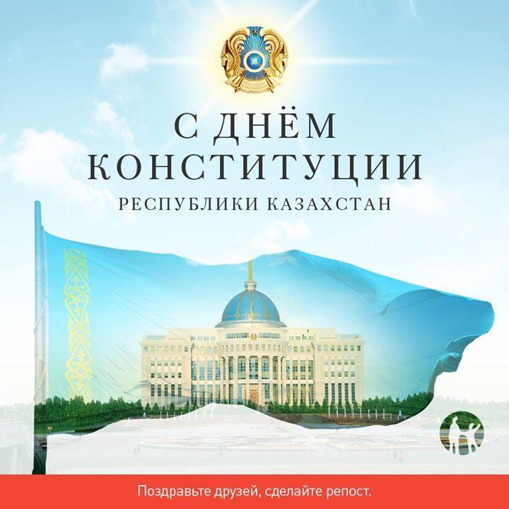 Конституция поздравление на казахском