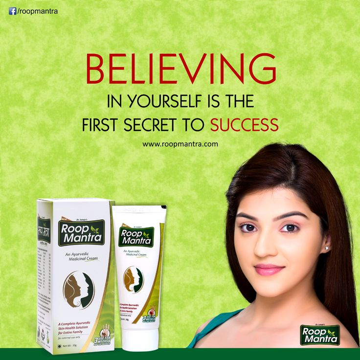 Believing in yourself is the First Secret to Success - Roop Mantra If You Agree , Must Share With Everyone.  ‪#‎StayHealthyWithAyurveda‬ ‪#‎BeBrave‬ ‪#‎BeBold 24X7 Helpline 0171-3055111 | www.roopmantra.com