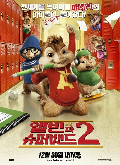 alvin and the chipmunks 2007 putlocker