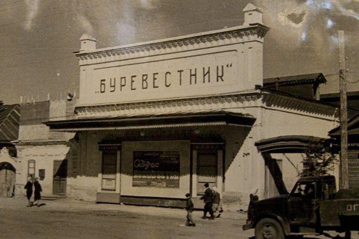 """1951 г. Кинотеатр Буревестник"""" (открыт в 1913 г.). На афише фильм """"Адрес неизвестен"""""""
