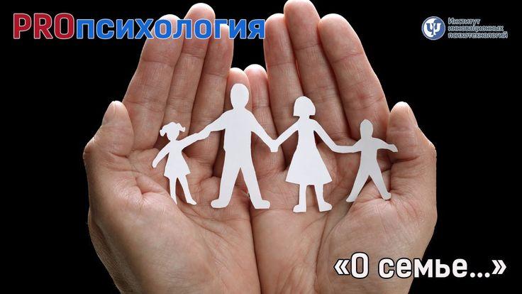 О семье...