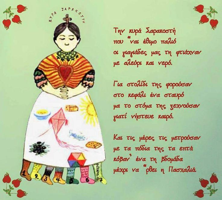 Χθες, Σήμερα, για πάντα γυναίκα...: ΕΘΙΜΑ ΤΗΣ ΠΑΤΡΙΔΑΣ ΜΑΣ.... Η ΚΥΡΑ ΣΑΡΑΚΟΣΤΗ