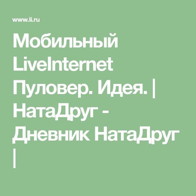 Мобильный LiveInternet Пуловер. Идея. | НатаДруг - Дневник НатаДруг |
