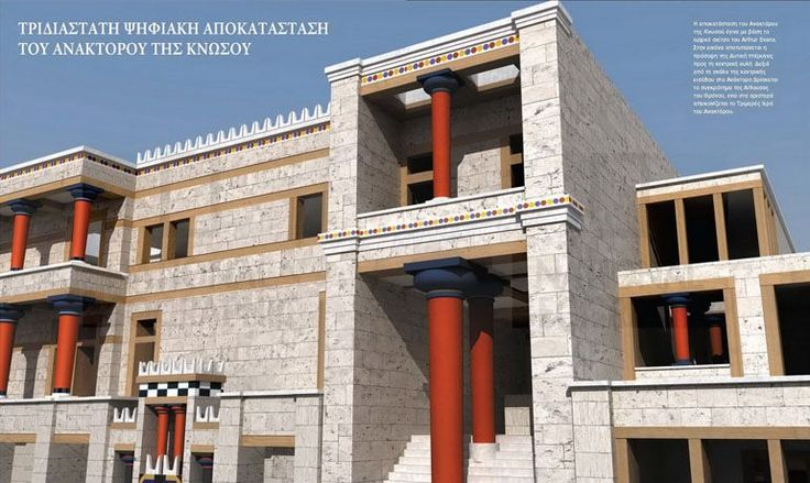 Minoan Palace of Knossos 3d Reconstruction Κνωσσός - Ανάκτορο του Μίνωα - Ψηφιακή απεικόνιση