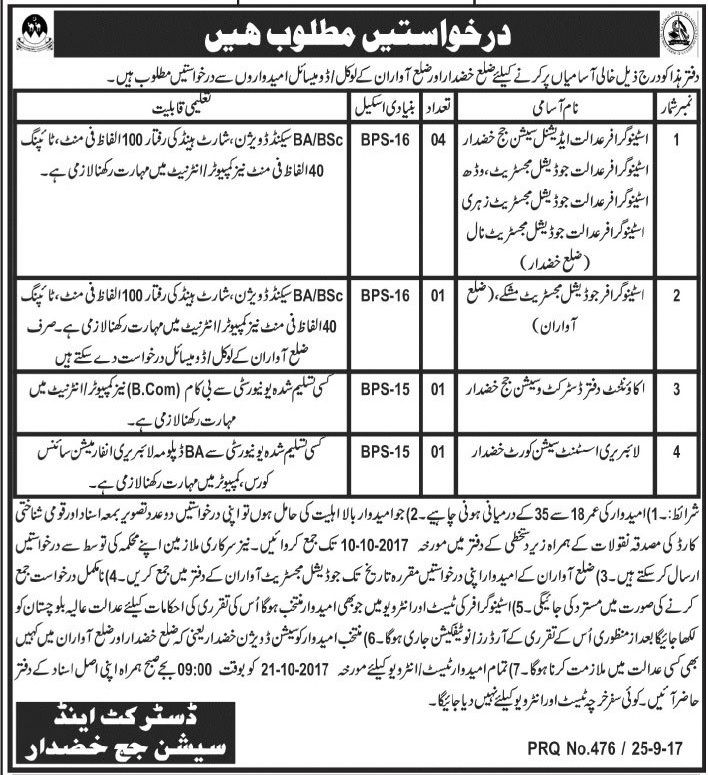 District And Session Court Jobs 2017 In Khuzdar For Stenographer And Accountant http://www.jobsfanda.com/district-and-session-court-jobs-2017-in-khuzdar-for-stenographer-and-accountant/