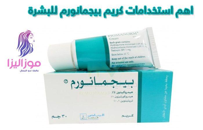 كريم و مقشر بيجمانورم للتبيض و تفتيح المنطقة الحساسة و علاج الكلف Cream Hydrocortisone Personal Care