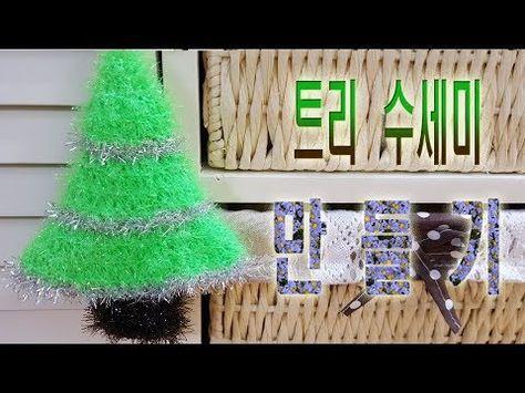 산타 양말수세미 크리스마스 수세미뜨기 수세미만들기 - YouTube
