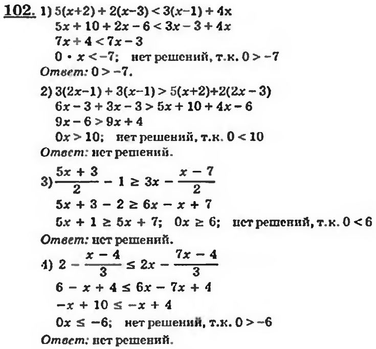 8 алгебра гдз урок класс