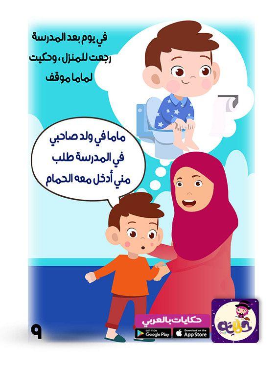 بالصور قصة أنا غالي لتوعية الاطفال ضد التحرش تطبيق حكايات بالعربي Birthday Cards Diy Diy Cards Birthday Cards