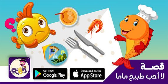 قصص للاطفال عن بر الوالدين اجمل القصص المصورة عن بر الوالدين بتطبيق حكايات بالعربي Lettering Pikachu Character
