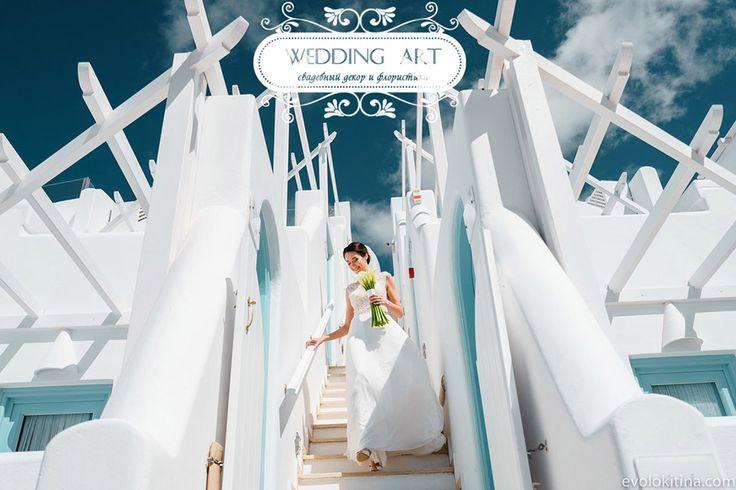 Свадьба на Санторини - Свадебный декор и флористика Wedart.com.ua