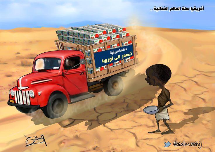 أفريقيا سلة العالم الغذائية Africa, the world's food basket كاريكاتير - كارتون - كاريكاتور Cartoon - caricature -  Funnies: