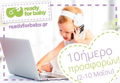 Καλημέρα #mama Από σήμερα στο readyforbaby.gr οι πιο γλυκές προσφορές!