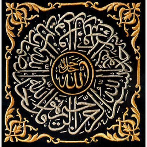 Gallery.ru / Sura Al-Ihlas - IsLamic cross stitch and beads by Ekaterina Gogoleva - kippariss